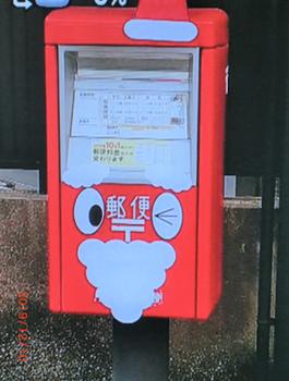 イキな郵便ポスト.png